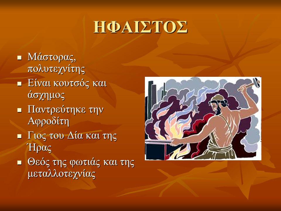 ΠΟΣΕΙΔΩΝΑΣ Θεός της θάλασσας, των ποταμών, των πηγών και των πόσιμων νερών Θεός της θάλασσας, των ποταμών, των πηγών και των πόσιμων νερών Αδερφός του Δία Αδερφός του Δία Έχει δύο παλάτια: ένα στον Όλυμπο και ένα στο βυθό του Αιγαίου Έχει δύο παλάτια: ένα στον Όλυμπο και ένα στο βυθό του Αιγαίου Όπλο του η τρίαινα Όπλο του η τρίαινα Ταξιδεύει στη θάλασσα με χρυσό άρμα Ταξιδεύει στη θάλασσα με χρυσό άρμα Όταν είναι θυμωμένος, σηκώνει πελώρια κύματα Όταν είναι θυμωμένος, σηκώνει πελώρια κύματα