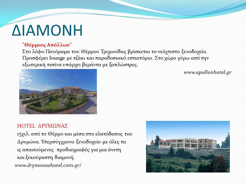 ΔΙΑΜΟΝΗ Θέρμιος Απόλλων Στο λόφο Πανόραμα του Θέρμου Τριχωνίδας βρίσκεται το νεόχτιστο ξενοδοχείο.