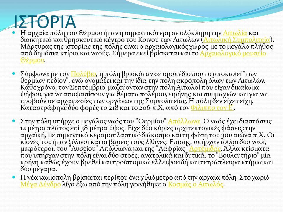 ΙΣΤΟΡΙΑ Η αρχαία πόλη του Θέρμου ήταν η σημαντικότερη σε ολόκληρη την Αιτωλία και διοικητικό και θρησκευτικό κέντρο του Κοινού των Αιτωλών (Αιτωλική Συμπολιτεία).