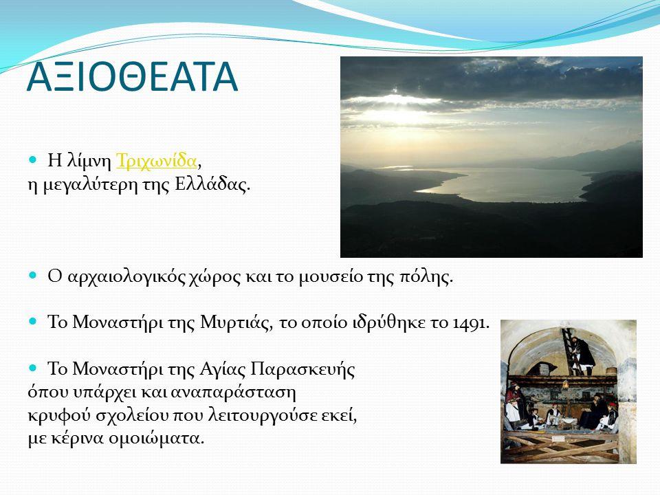 ΑΞΙΟΘΕΑΤΑ Η λίμνη Τριχωνίδα,Τριχωνίδα η μεγαλύτερη της Ελλάδας.