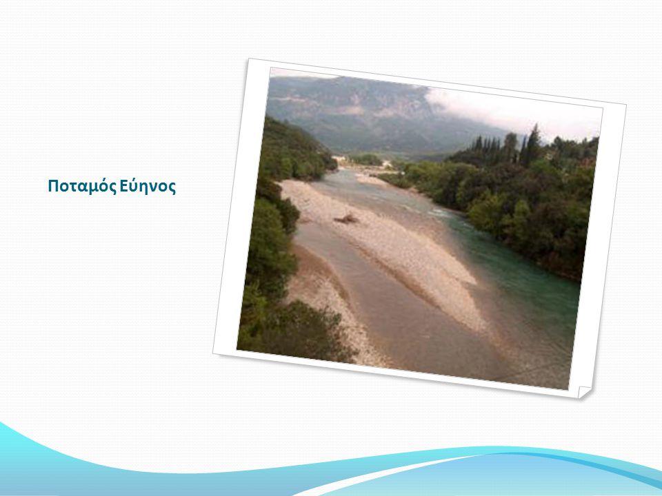 Ποταμός Εύηνος