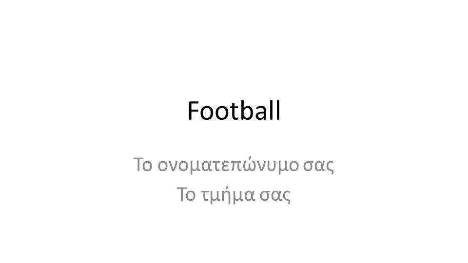 Football Το ονοματεπώνυμο σας Το τμήμα σας