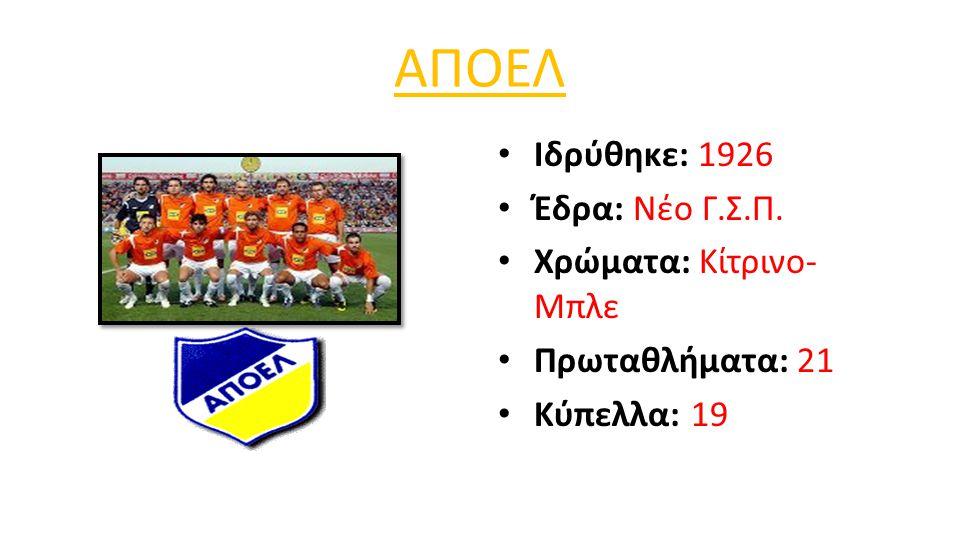 ΑΠΟΕΛ Ιδρύθηκε: 1926 Έδρα: Νέο Γ.Σ.Π. Χρώματα: Κίτρινο- Μπλε Πρωταθλήματα: 21 Κύπελλα: 19