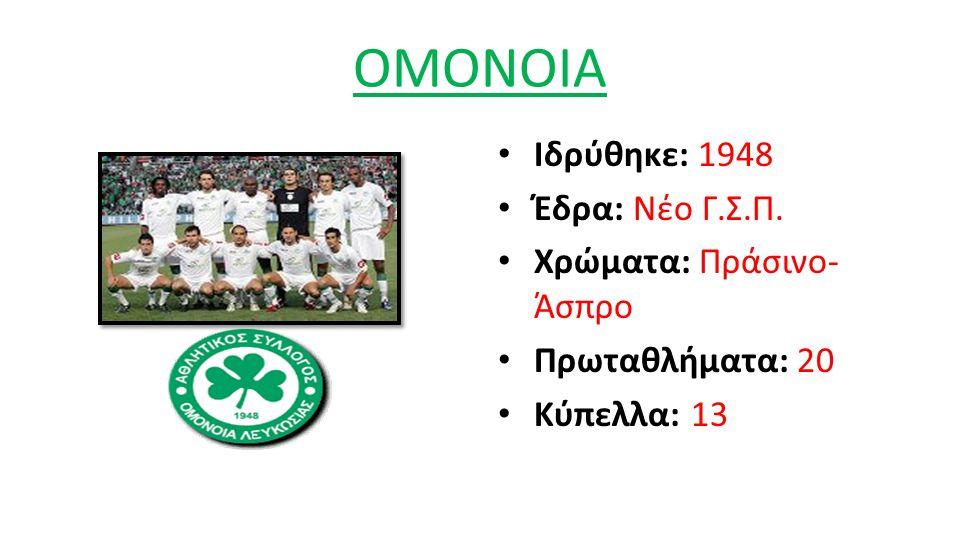 ΟΜΟΝΟΙΑ Ιδρύθηκε: 1948 Έδρα: Νέο Γ.Σ.Π. Χρώματα: Πράσινο- Άσπρο Πρωταθλήματα: 20 Κύπελλα: 13