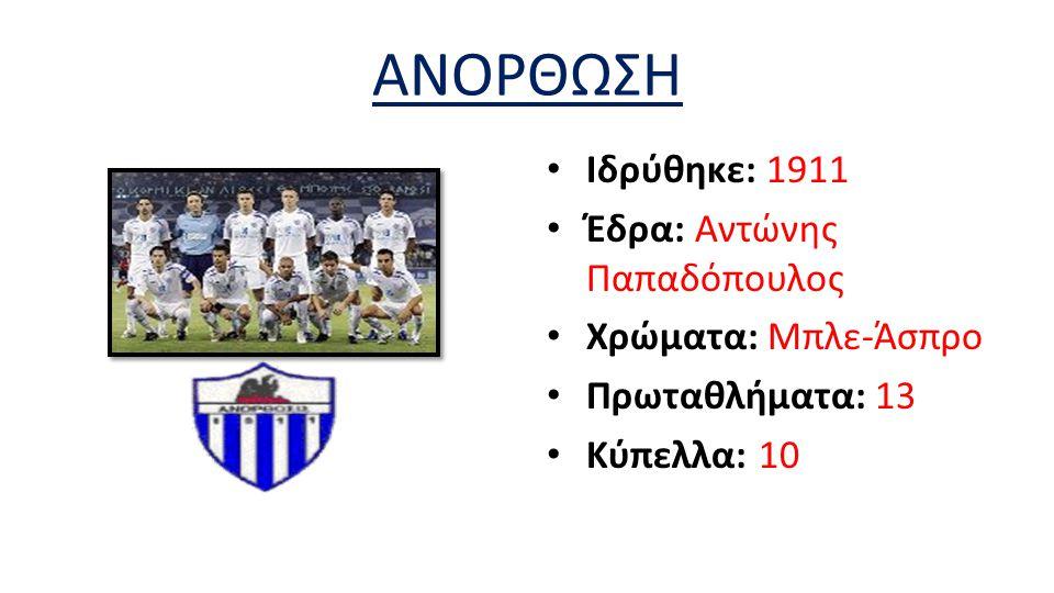 ΑΝΟΡΘΩΣΗ Ιδρύθηκε: 1911 Έδρα: Αντώνης Παπαδόπουλος Χρώματα: Μπλε-Άσπρο Πρωταθλήματα: 13 Κύπελλα: 10