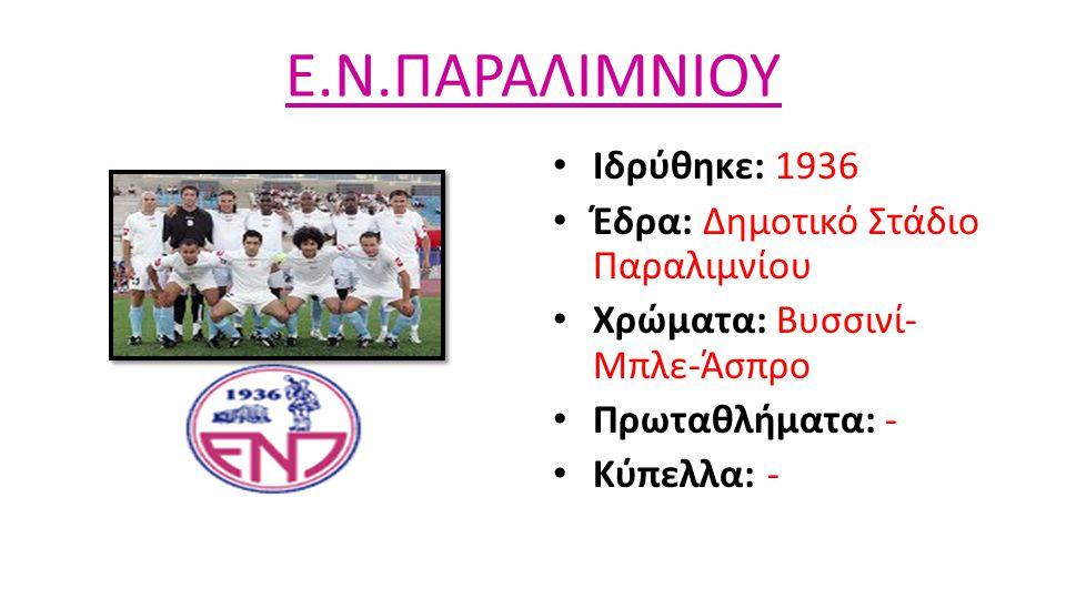 Ε.Ν.ΠΑΡΑΛΙΜΝΙΟΥ Ιδρύθηκε: 1936 Έδρα: Δημοτικό Στάδιο Παραλιμνίου Χρώματα: Βυσσινί- Μπλε-Άσπρο Πρωταθλήματα: - Κύπελλα: -