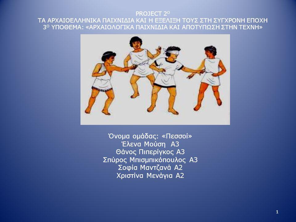 Όπως είναι γνωστό στις μέρες μας, το παιχνίδι στην καθημερινή ζωή των αρχαίων Ελλήνων κατείχε μία πολύ σημαντική θέση.