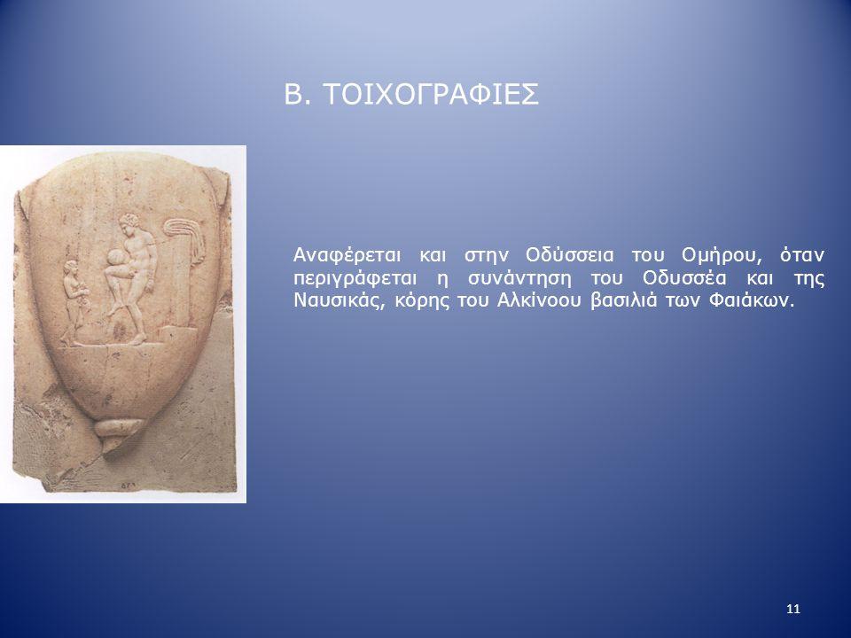 Β. ΤΟΙΧΟΓΡΑΦΙΕΣ Αναφέρεται και στην Οδύσσεια του Ομήρου, όταν περιγράφεται η συνάντηση του Οδυσσέα και της Ναυσικάς, κόρης του Αλκίνοου βασιλιά των Φα