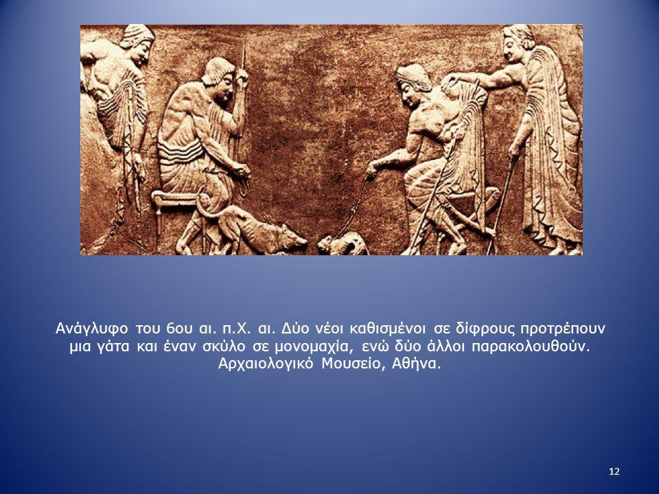 Ανάγλυφο του 6ου αι. π.Χ. αι. Δύο νέοι καθισμένοι σε δίφρους προτρέπουν μια γάτα και έναν σκύλο σε μονομαχία, ενώ δύο άλλοι παρακολουθούν. Αρχαιολογικ