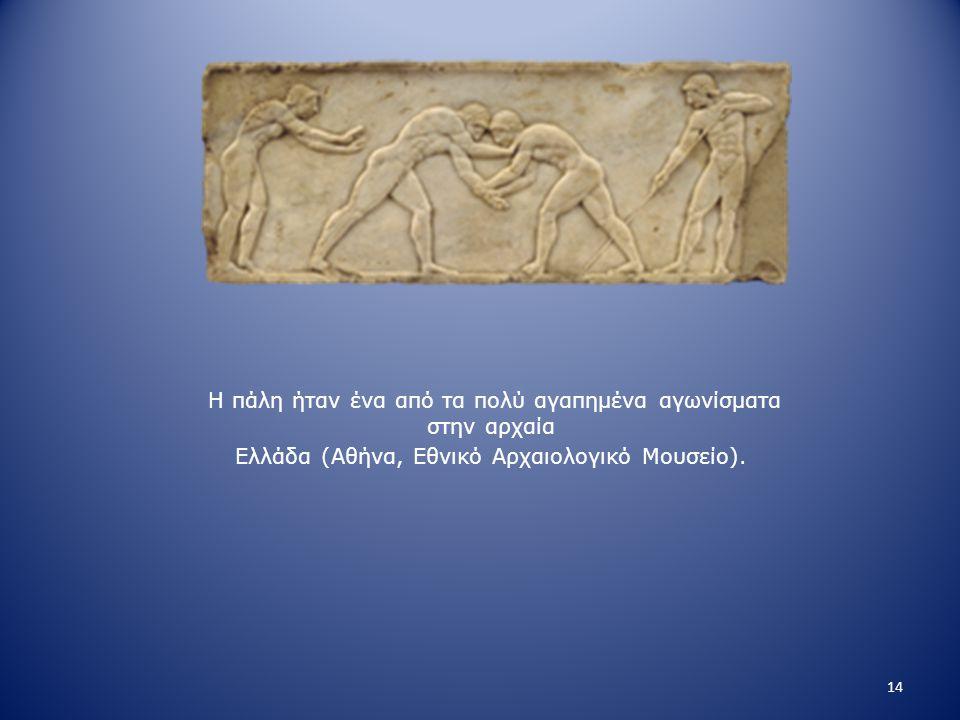Η πάλη ήταν ένα από τα πολύ αγαπημένα αγωνίσματα στην αρχαία Ελλάδα (Αθήνα, Εθνικό Αρχαιολογικό Μουσείο). 14