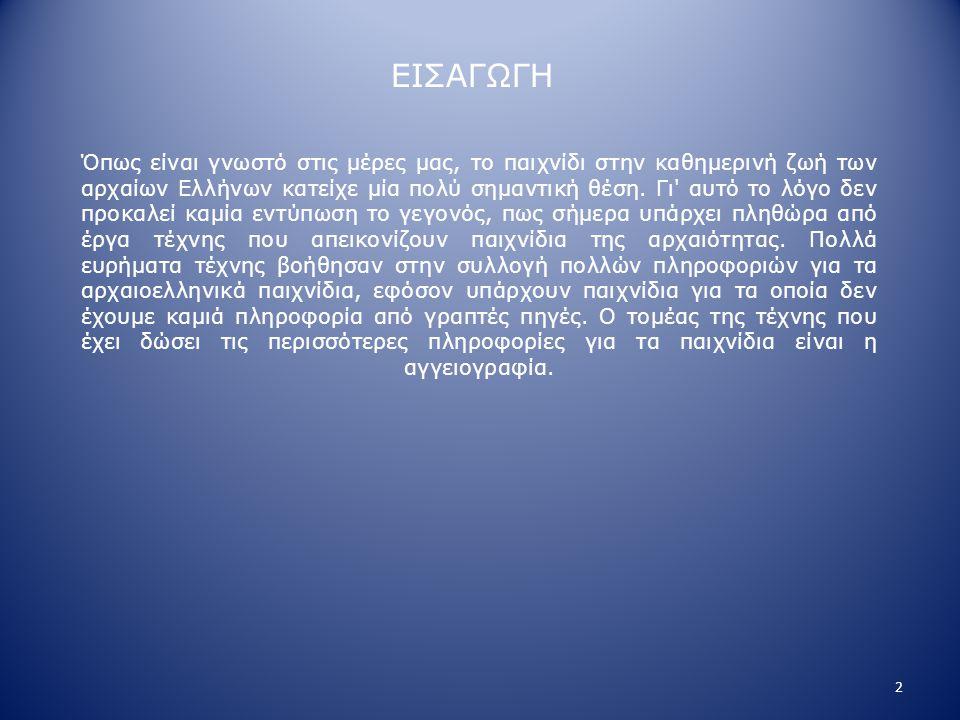 Όπως είναι γνωστό στις μέρες μας, το παιχνίδι στην καθημερινή ζωή των αρχαίων Ελλήνων κατείχε μία πολύ σημαντική θέση. Γι' αυτό το λόγο δεν προκαλεί κ