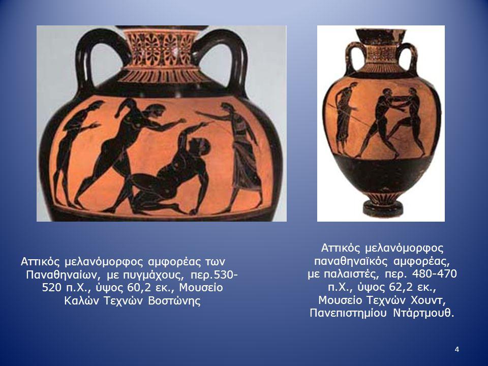Aττικός μελανόμορφος παναθηναϊκός αμφορέας, με παλαιστές, περ. 480-470 π.X., ύψος 62,2 εκ., Mουσείο Τεχνών Χουντ, Πανεπιστημίου Ντάρτμουθ. Aττικός μελ