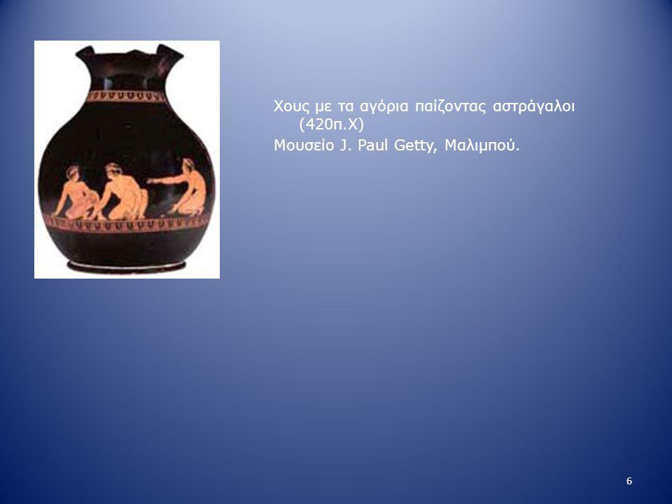 Πανάρχαιο παιχνίδι που στην αρχαία Ελλάδα το συναντούμε με την ονομασία αιώρα ή σειρά, στο Βυζάντιο ως αιώρα κρεμάστρα, ενώ σήμερα είναι γνωστό ως κούνια.