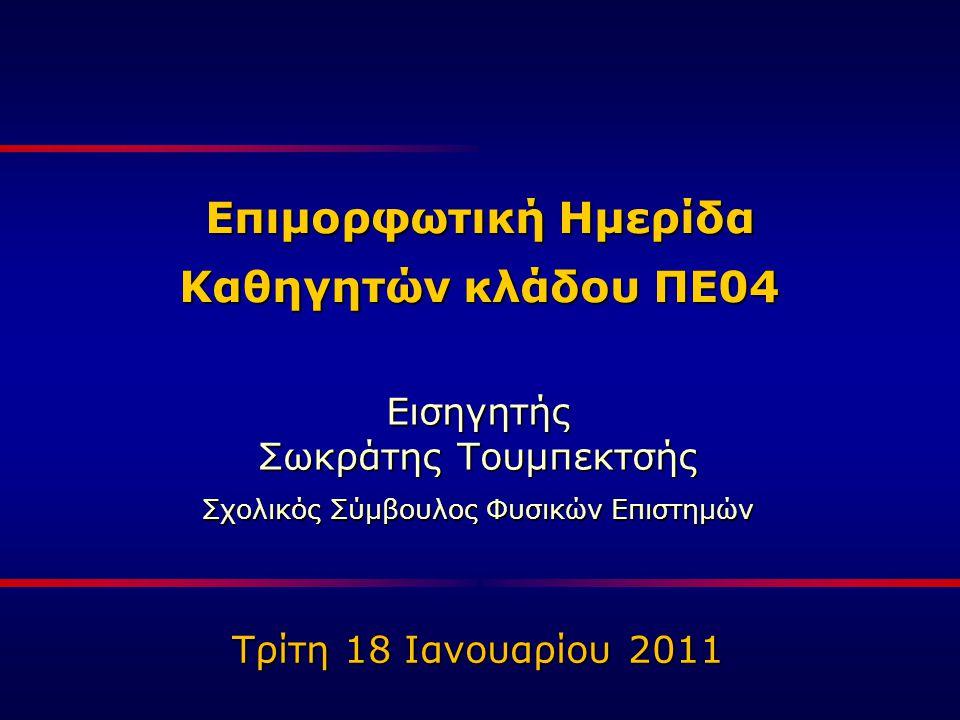 Επιμορφωτική Ημερίδα Καθηγητών κλάδου ΠΕ04 Τρίτη 18 Ιανουαρίου 2011 Εισηγητής Σωκράτης Τουμπεκτσής Σχολικός Σύμβουλος Φυσικών Επιστημών