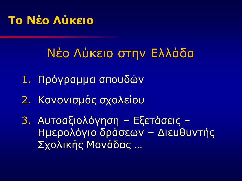 Το Νέο Λύκειο 1.Πρόγραμμα σπουδών 2.Κανονισμός σχολείου 3.Αυτοαξιολόγηση – Εξετάσεις – Ημερολόγιο δράσεων – Διευθυντής Σχολικής Μονάδας … Νέο Λύκειο στην Ελλάδα
