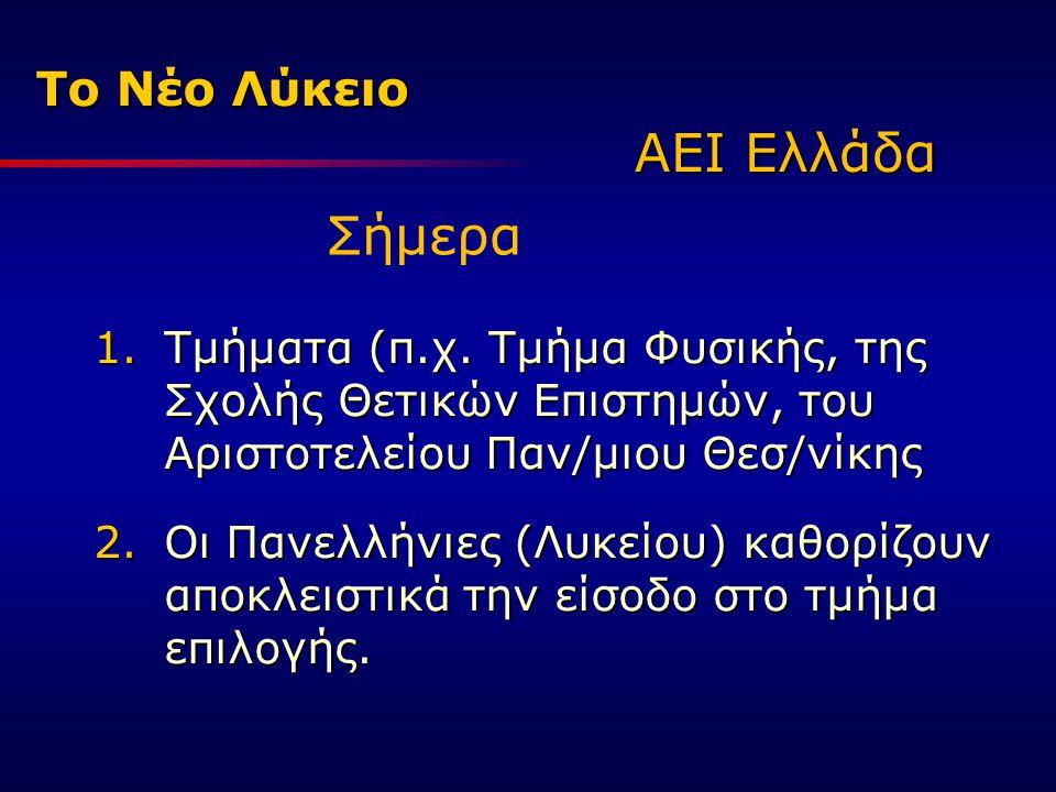 Το Νέο Λύκειο 1.Τμήματα (π.χ. Τμήμα Φυσικής, της Σχολής Θετικών Επιστημών, του Αριστοτελείου Παν/μιου Θεσ/νίκης 2.Οι Πανελλήνιες (Λυκείου) καθορίζουν