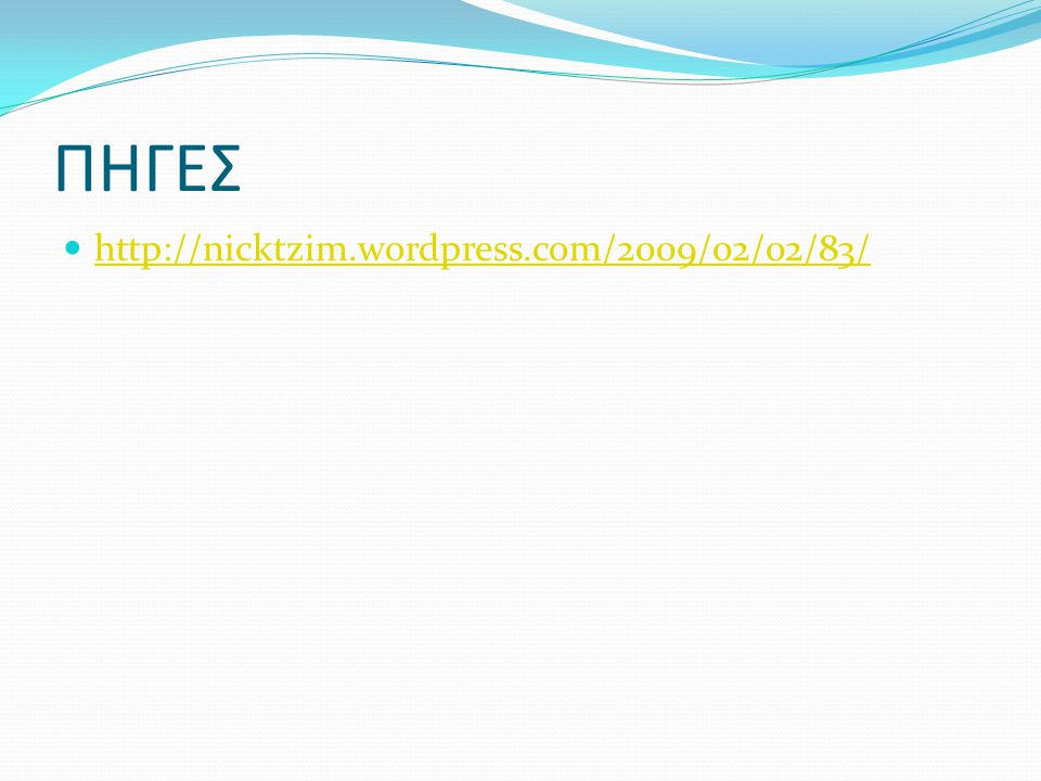 ΠΗΓΕΣ http://nicktzim.wordpress.com/2009/02/02/83/