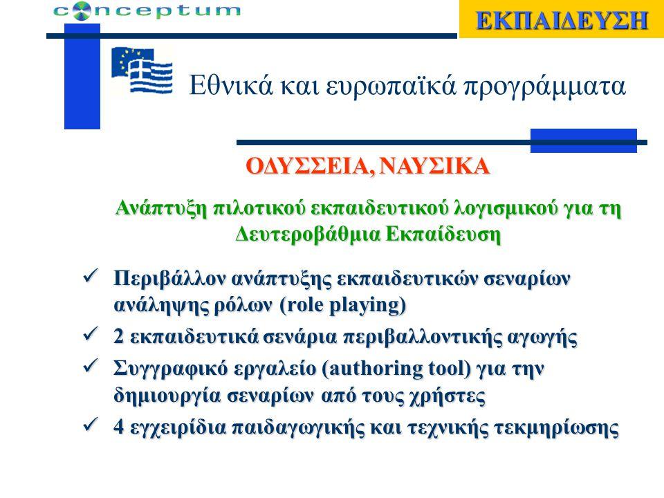 Εθνικά και ευρωπαϊκά προγράμματα Περιβάλλον ανάπτυξης εκπαιδευτικών σεναρίων ανάληψης ρόλων (role playing) Περιβάλλον ανάπτυξης εκπαιδευτικών σεναρίων ανάληψης ρόλων (role playing) 2 εκπαιδευτικά σενάρια περιβαλλοντικής αγωγής 2 εκπαιδευτικά σενάρια περιβαλλοντικής αγωγής Συγγραφικό εργαλείο (authoring tool) για την δημιουργία σεναρίων από τους χρήστες Συγγραφικό εργαλείο (authoring tool) για την δημιουργία σεναρίων από τους χρήστες 4 εγχειρίδια παιδαγωγικής και τεχνικής τεκμηρίωσης 4 εγχειρίδια παιδαγωγικής και τεχνικής τεκμηρίωσηςΕΚΠΑΙΔΕΥΣΗ ΟΔΥΣΣΕΙΑ, ΝΑΥΣΙΚΑ Ανάπτυξη πιλοτικού εκπαιδευτικού λογισμικού για τη Δευτεροβάθμια Εκπαίδευση