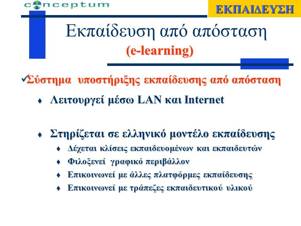 Εκπαίδευση από απόστασηΕΚΠΑΙΔΕΥΣΗ  Λειτουργεί μέσω LAN και Internet  Στηρίζεται σε ελληνικό μοντέλο εκπαίδευσης  Δέχεται κλίσεις εκπαιδευομένων και εκπαιδευτών  Φιλοξενεί γραφικό περιβάλλον  Επικοινωνεί με άλλες πλατφόρμες εκπαίδευσης  Επικοινωνεί με τράπεζες εκπαιδευτικού υλικού Σύστημα υποστήριξης εκπαίδευσης από απόσταση Σύστημα υποστήριξης εκπαίδευσης από απόσταση (e-learning)