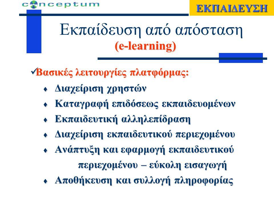 ΕΚΠΑΙΔΕΥΣΗ  Διαχείριση χρηστών  Καταγραφή επιδόσεως εκπαιδευομένων  Εκπαιδευτική αλληλεπίδραση  Διαχείριση εκπαιδευτικού περιεχομένου  Ανάπτυξη και εφαρμογή εκπαιδευτικού περιεχομένου – εύκολη εισαγωγή  Αποθήκευση και συλλογή πληροφορίας Εκπαίδευση από απόσταση (e-learning) Βασικές λειτουργίες πλατφόρμας: Βασικές λειτουργίες πλατφόρμας: