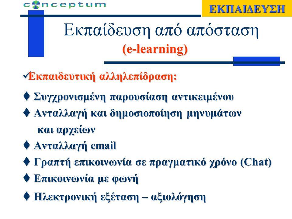 Εκπαίδευση από απόστασηΕΚΠΑΙΔΕΥΣΗ  Συγχρονισμένη παρουσίαση αντικειμένου  Ανταλλαγή και δημοσιοποίηση μηνυμάτων και αρχείων και αρχείων  Ανταλλαγή email  Γραπτή επικοινωνία σε πραγματικό χρόνο (Chat)  Επικοινωνία με φωνή  Ηλεκτρονική εξέταση – αξιολόγηση  Ηλεκτρονική εξέταση – αξιολόγηση (e-learning) Εκπαιδευτική αλληλεπίδραση: Εκπαιδευτική αλληλεπίδραση: