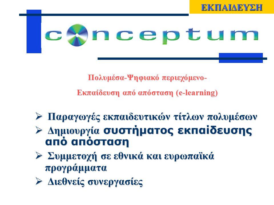  Παραγωγές εκπαιδευτικών τίτλων πολυμέσων  Δημιουργία συστήματος εκπαίδευσης από απόσταση  Συμμετοχή σε εθνικά και ευρωπαϊκά προγράμματα  Διεθνείς συνεργασίες ΕΚΠΑΙΔΕΥΣΗ Πολυμέσα-Ψηφιακό περιεχόμενο- Εκπαίδευση από απόσταση (e-learning)