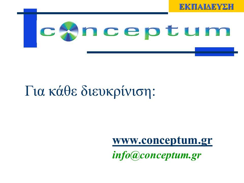 www.conceptum.gr info@conceptum.grΕΚΠΑΙΔΕΥΣΗ Για κάθε διευκρίνιση: