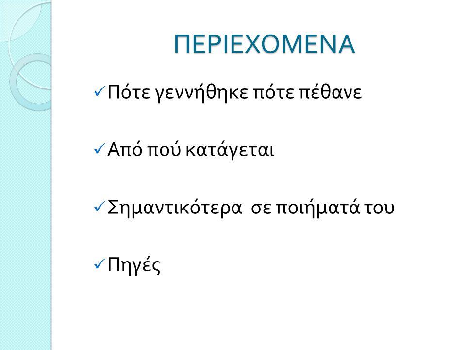 Γ.Ρίτσος Ο Γιάννης Ρίτσος Μονεμβασιά 1 Μαΐου 1909 Αθήνα 11 Νοεμβρίου 1990.