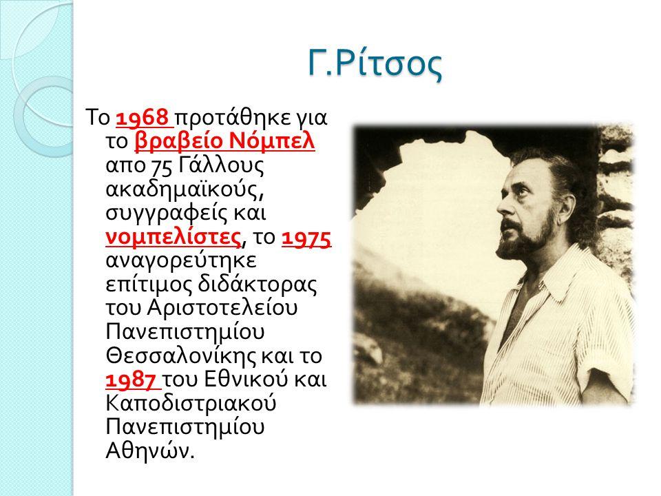 Γ. Ρίτσος Το 1968 προτάθηκε για το βραβείο Νόμπελ απο 75 Γάλλους ακαδημαϊκούς, συγγραφείς και νομπελίστες, το 1975 αναγορεύτηκε επίτιμος διδάκτορας το