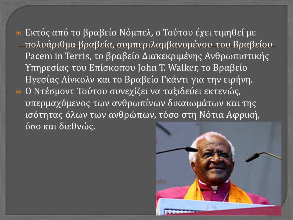  Εκτός από το βραβείο Νόμπελ, ο Τούτου έχει τιμηθεί με πολυάριθμα βραβεία, συμπεριλαμβανομένου του Βραβείου Pacem in Terris, το βραβείο Διακεκριμένης