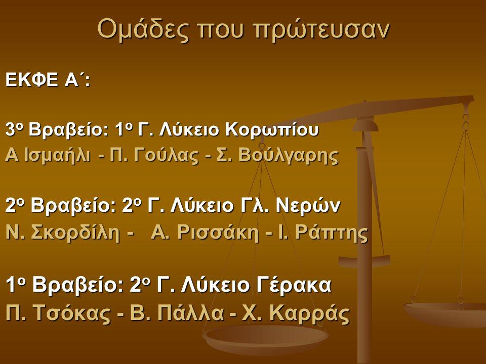 Ομάδες που πρώτευσαν ΕΚΦΕ Α΄: 3 ο Βραβείο: 1 ο Γ. Λύκειο Κορωπίου Α Ισμαήλι - Π.