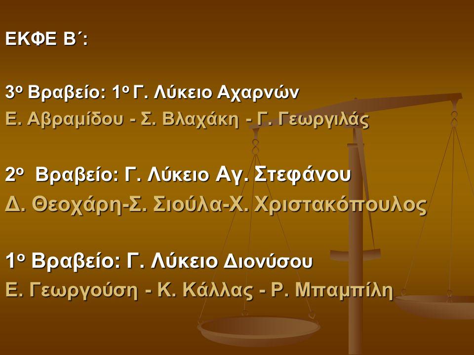 ΕΚΦΕ Β΄: 3 ο Βραβείο: 1 ο Γ. Λύκειο Αχαρνών Ε. Αβραμίδου - Σ.