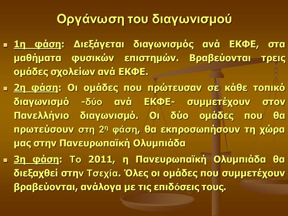 ΕΚΦΕ Β΄: 3 ο Βραβείο: 1 ο Γ.Λύκειο Αχαρνών Ε. Αβραμίδου - Σ.