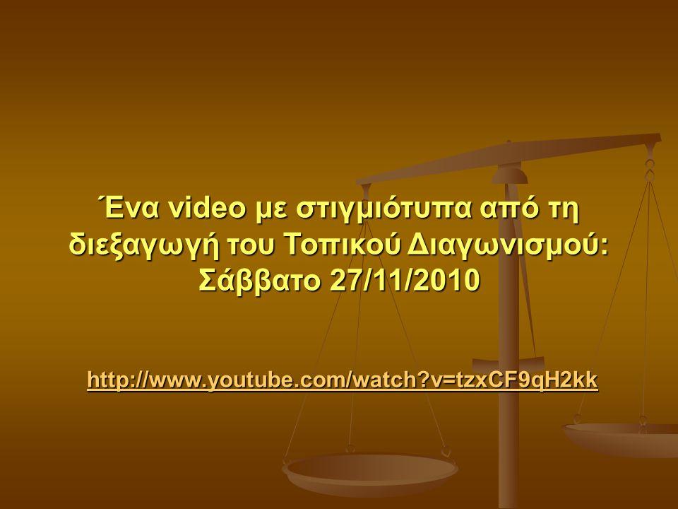 Ένα video με στιγμιότυπα από τη διεξαγωγή του Τοπικού Διαγωνισμού: Σάββατο 27/11/2010 Ένα video με στιγμιότυπα από τη διεξαγωγή του Τοπικού Διαγωνισμού: Σάββατο 27/11/2010 http://www.youtube.com/watch v=tzxCF9qH2kk http://www.youtube.com/watch v=tzxCF9qH2kk