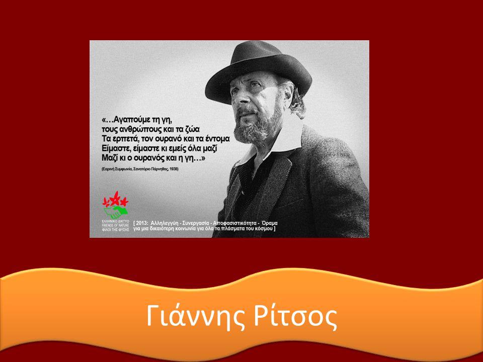 Ο Γιάννης Ρίτσος γεννήθηκε στην Μονεμβασιά την 1η Μαΐου του 1909 και πέθανε στην Αθήνα στης 11 Νοεμβρίου 1990.