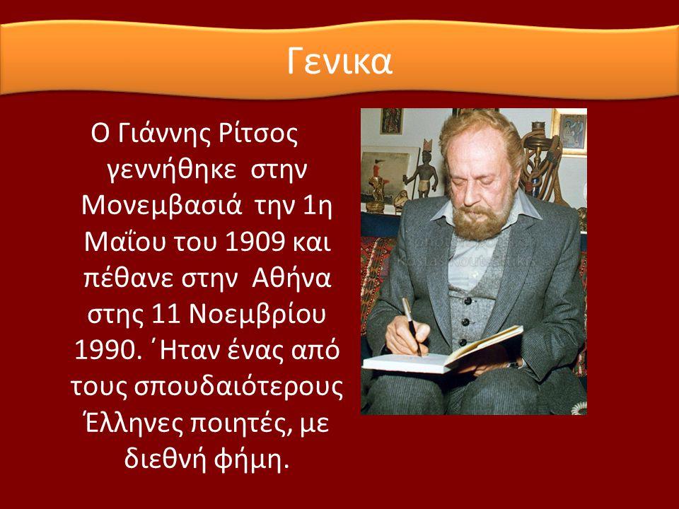 Ο Γιάννης Ρίτσος γεννήθηκε στην Μονεμβασιά την 1η Μαΐου του 1909 και πέθανε στην Αθήνα στης 11 Νοεμβρίου 1990. ΄Ηταν ένας από τους σπουδαιότερους Έλλη