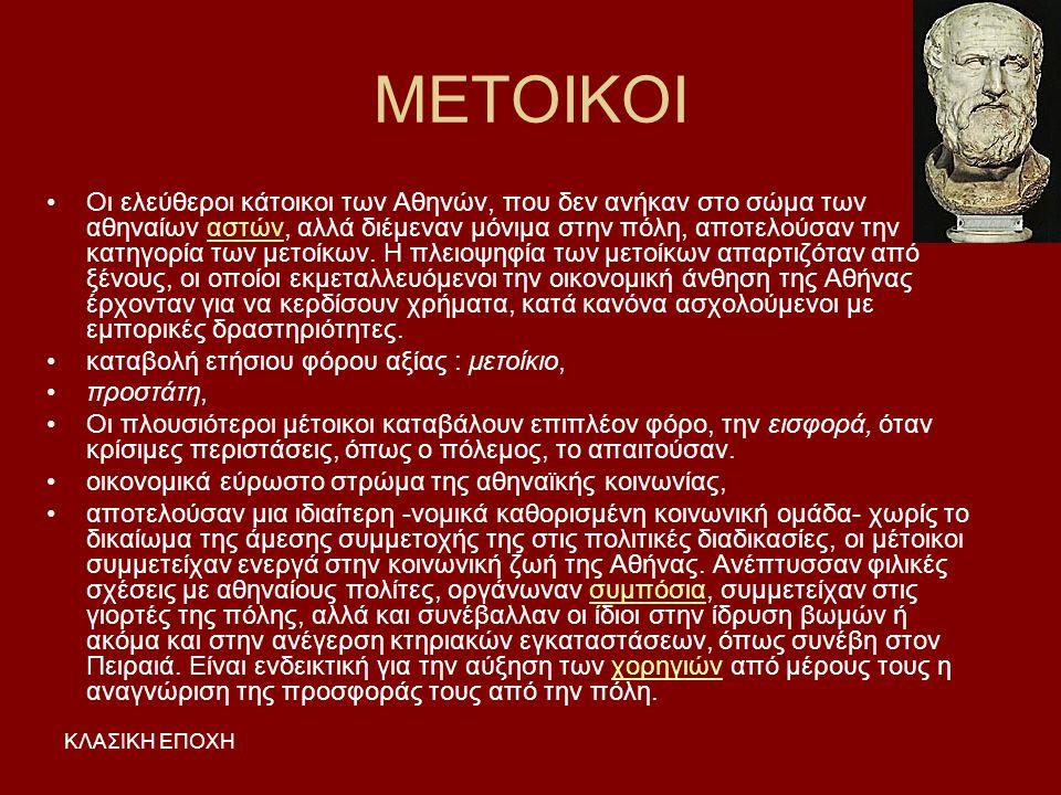 ΚΛΑΣΙΚΗ ΕΠΟΧΗ ΜΕΤΟΙΚΟΙ Oι ελεύθεροι κάτοικοι των Aθηνών, που δεν ανήκαν στο σώμα των αθηναίων αστών, αλλά διέμεναν μόνιμα στην πόλη, αποτελούσαν την κατηγορία των μετοίκων.