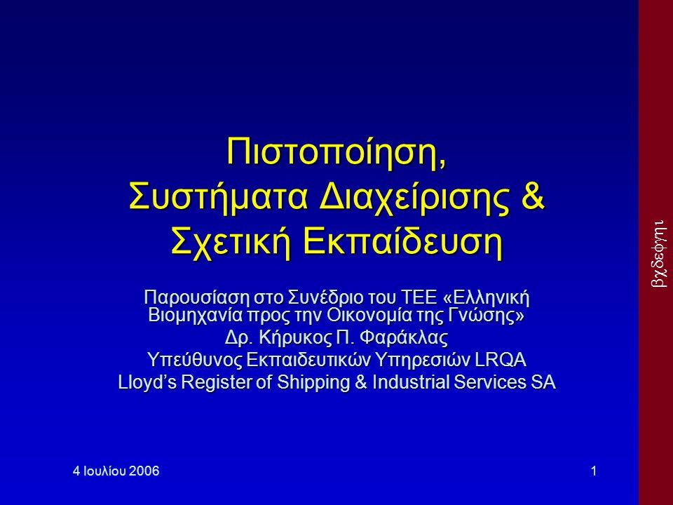  4 Ιουλίου 20061 Πιστοποίηση, Συστήματα Διαχείρισης & Σχετική Εκπαίδευση Παρουσίαση στο Συνέδριο του ΤΕΕ «Ελληνική Βιομηχανία προς την Οικονομ
