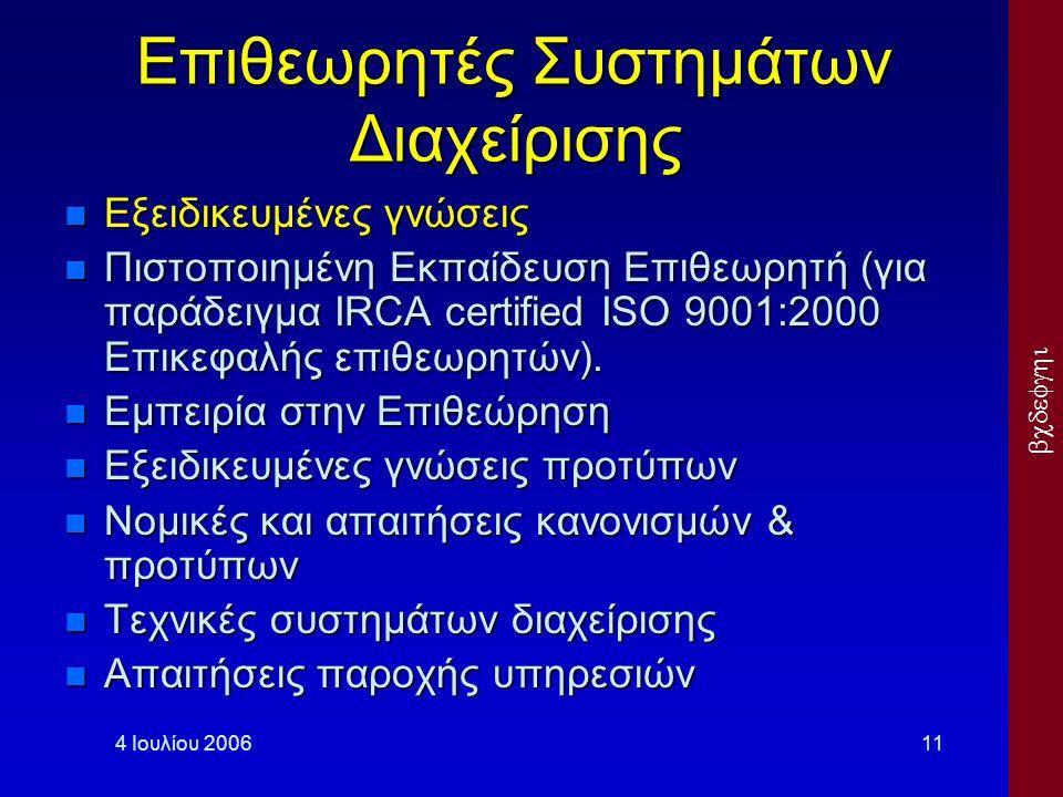  4 Ιουλίου 200611 Επιθεωρητές Συστημάτων Διαχείρισης Εξειδικευμένες γνώσεις Εξειδικευμένες γνώσεις Πιστοποιημένη Εκπαίδευση Επιθεωρητή (για πα