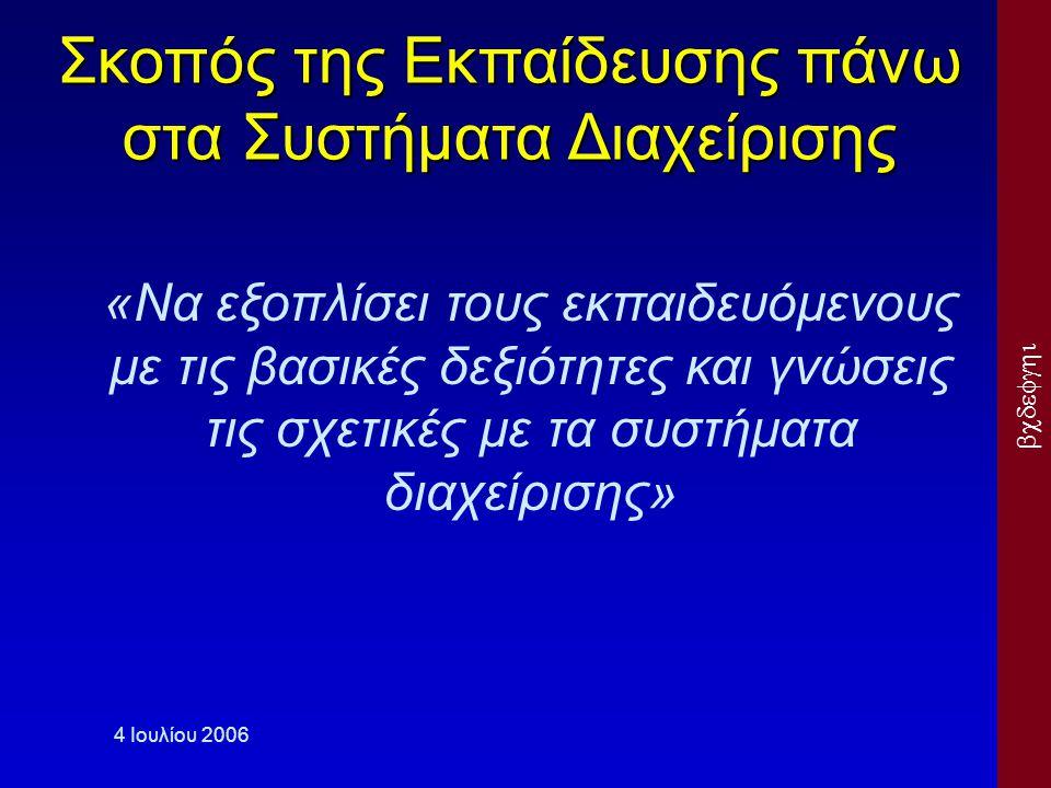  4 Ιουλίου 2006 «Να εξοπλίσει τους εκπαιδευόμενους με τις βασικές δεξιότητες και γνώσεις τις σχετικές με τα συστήματα διαχείρισης» Σκοπός της