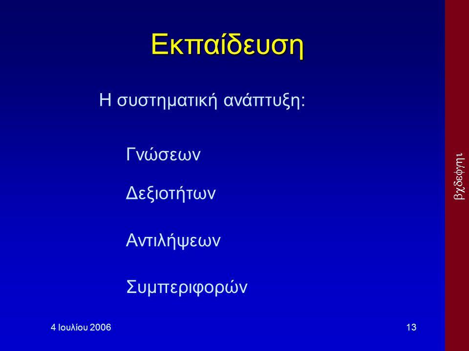  4 Ιουλίου 200613 Εκπαίδευση Η συστηματική ανάπτυξη: Γνώσεων Αντιλήψεων Δεξιοτήτων Συμπεριφορών