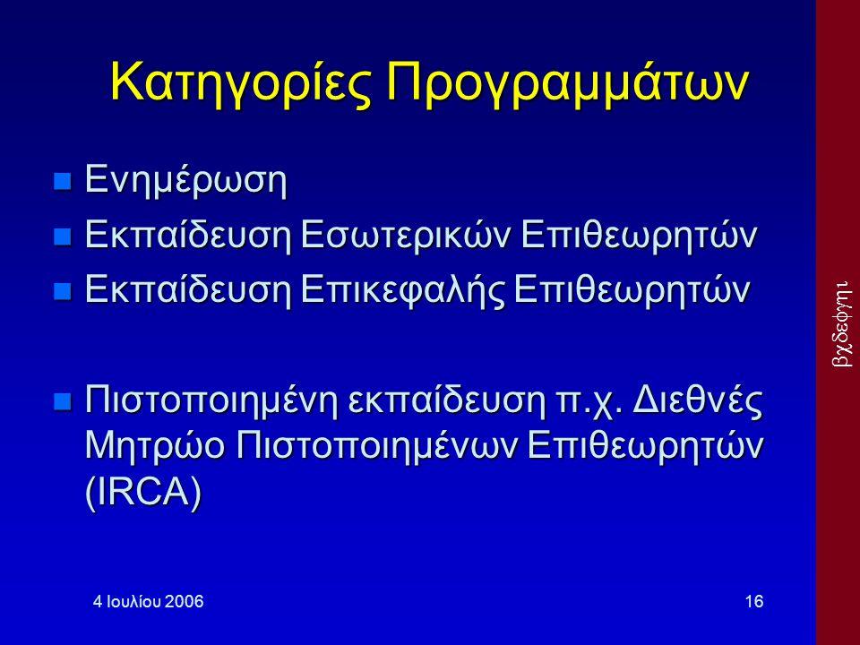  4 Ιουλίου 200616 Κατηγορίες Προγραμμάτων Ενημέρωση Ενημέρωση Εκπαίδευση Εσωτερικών Επιθεωρητών Εκπαίδευση Εσωτερικών Επιθεωρητών Εκπαίδευση Ε