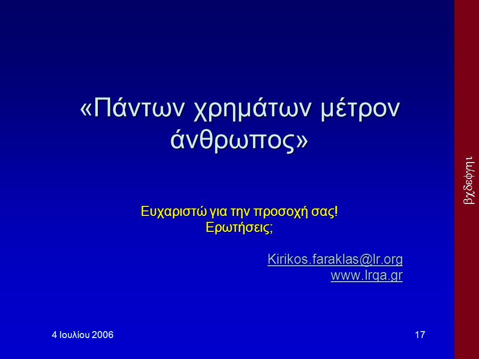  4 Ιουλίου 200617 «Πάντων χρημάτων μέτρον άνθρωπος» Ευχαριστώ για την προσοχή σας! Ερωτήσεις; Kirikos.faraklas@lr.org www.lrqa.gr