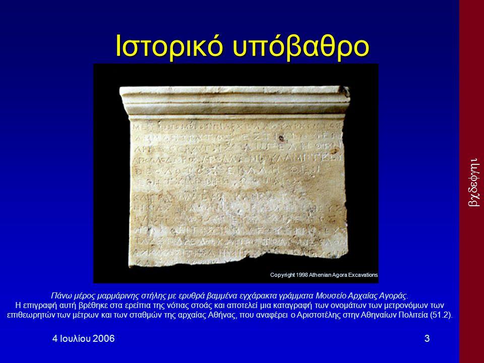  4 Ιουλίου 20063 Ιστορικό υπόβαθρο Πάνω μέρος μαρμάρινης στήλης με ερυθρά βαμμένα εγχάρακτα γράμματα Μουσείο Αρχαίας Αγοράς. Η επιγραφή αυτή β