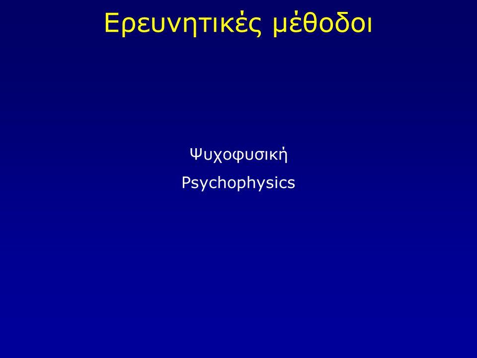 Ερευνητικές μέθοδοι Ψυχοφυσική Psychophysics
