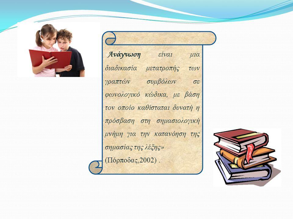 «Ανάγνωση είναι μια διαδικασία μετατροπής των γραπτών συμβόλων σε φωνολογικό κώδικα, με βάση τον οποίο καθίσταται δυνατή η πρόσβαση στη σημασιολογική