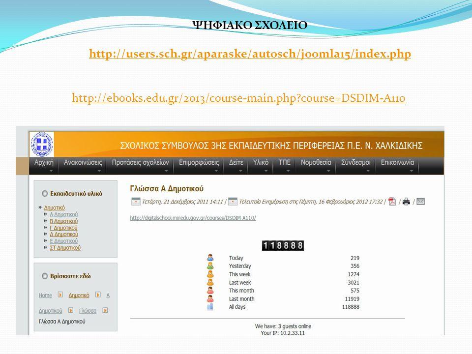 http://ebooks.edu.gr/2013/course-main.php?course=DSDIM-A110 ΨΗΦΙΑΚΟ ΣΧΟΛΕΙΟ http://users.sch.gr/aparaske/autosch/joomla15/index.php
