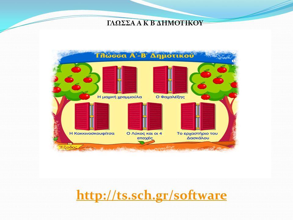 http://ts.sch.gr/software ΓΛΩΣΣΑ Α Κ Β ΔΗΜΟΤΙΚΟΥ
