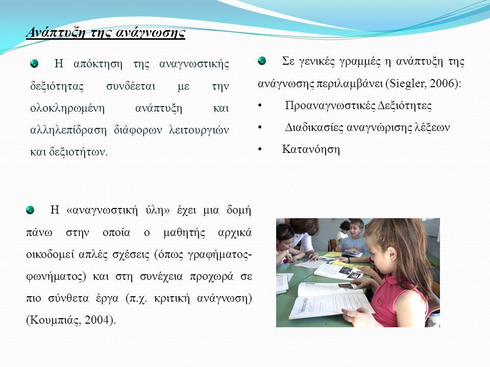 Ανάπτυξη της ανάγνωσης Η απόκτηση της αναγνωστικής δεξιότητας συνδέεται με την ολοκληρωμένη ανάπτυξη και αλληλεπίδραση διάφορων λειτουργιών και δεξιοτ
