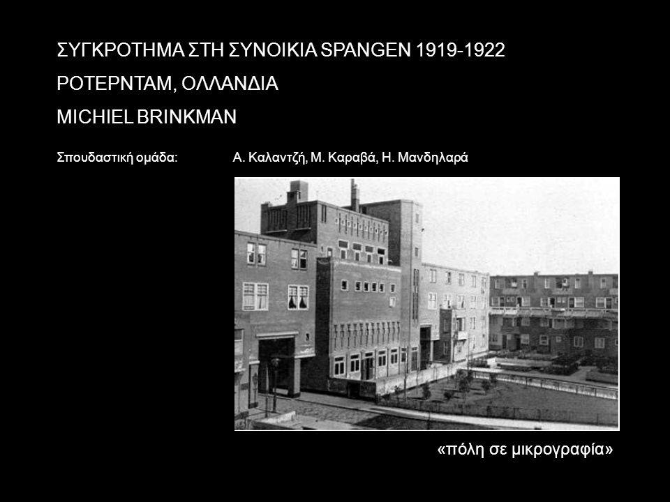 ΣΥΓΚΡΟΤΗΜΑ ΣΤΗ ΣΥΝΟΙΚΙΑ SPANGEN 1919-1922 ΡΟΤΕΡΝΤΑΜ, ΟΛΛΑΝΔΙΑ MICHIEL BRINKMAN «πόλη σε μικρογραφία» Σπουδαστική ομάδα: Α.